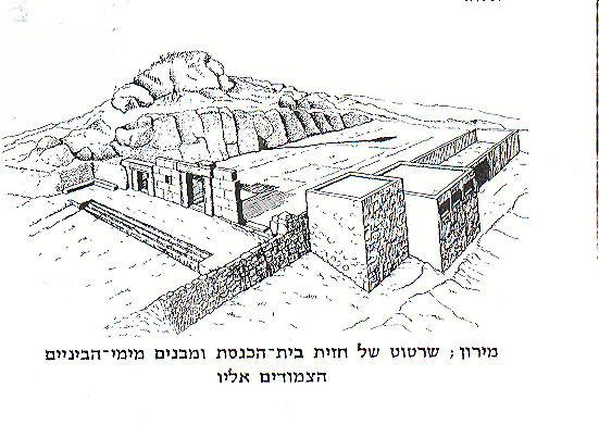 בית הכנסת העתיק של מירון