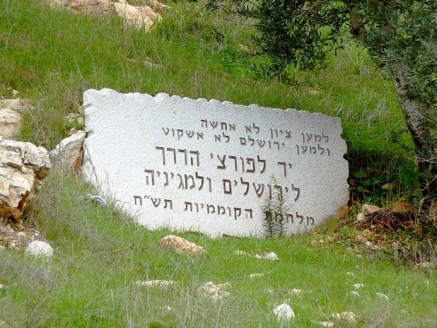 אנדרטת פורצי הדרך לירושלים - צילום:Djampa