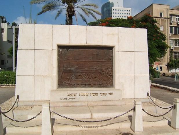 האנדרטה למייסדי העיר תל אביב צילום: Eyal72
