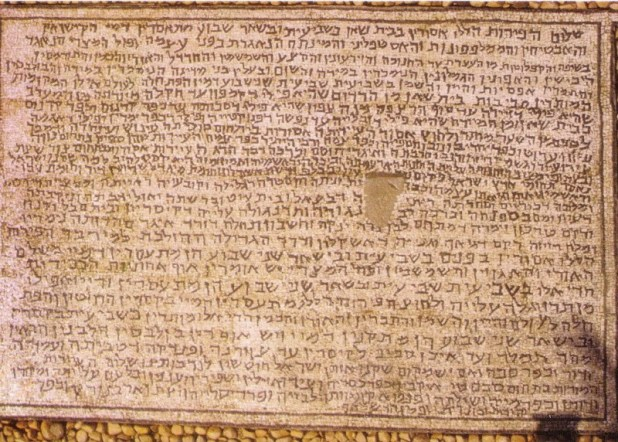 פסיפס כתובת רחוב מתקופת התלמוד, בו נזכרת נוב כעיירה יהודית בתחום סוסיתא, לצד העיירה חספיה.