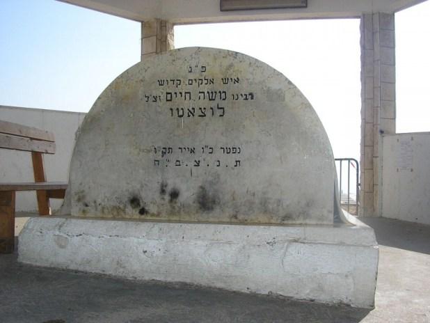 קבר ר׳ משה חיים לוצאטו בטבריה צילום: Jonat