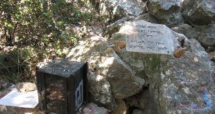 """הלוח ועליו הכיתוב """"מקום קבורתם של מרדכי ואסתר זיע""""א"""" צילום:Ori~"""