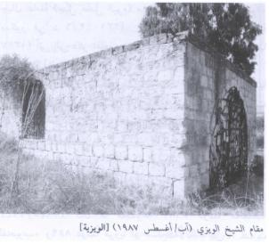 קבר שייח׳ אלוואזי