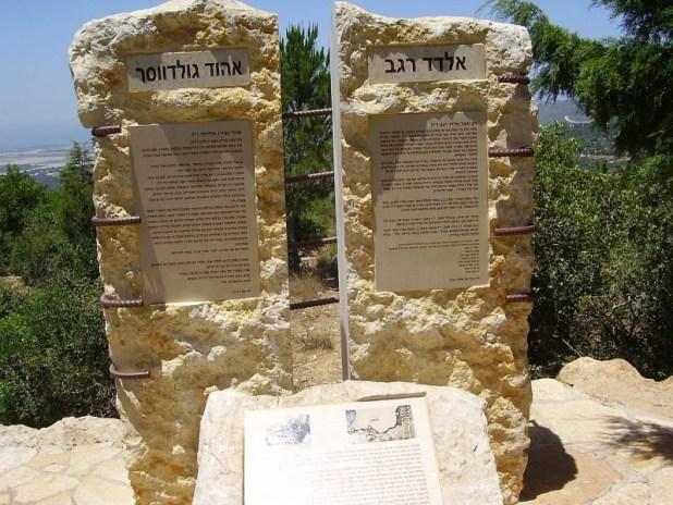 אנדרטה לאלדד רגב ואהוד גולדווסר בפארק אדמית