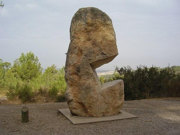 """דרך הפסלים ביער הנשיא - """"חלון לנוף"""". הפסלת - יעל ארצי צילום: דר' אבישי טייכר"""