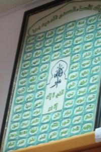 עבודות יד של חוגי בית אבות דבוריה (ריקמת 99 שמות אללה)