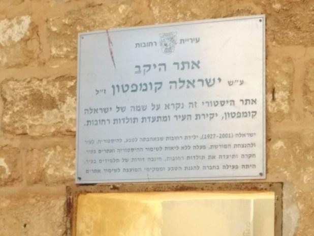 אתר ניקב על שם ישראלה קומפטון