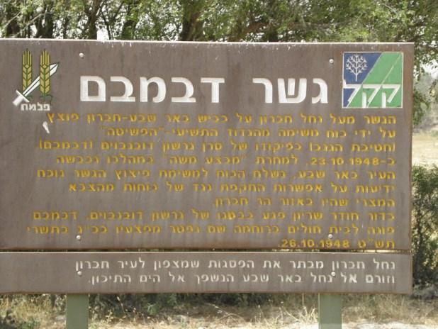 שלט ההנצחה ליד גשר דאהריה