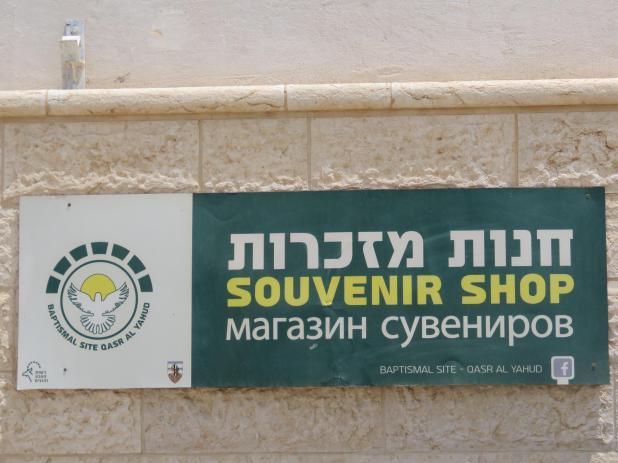 קאצר אל יהוד - חנות מזכרות