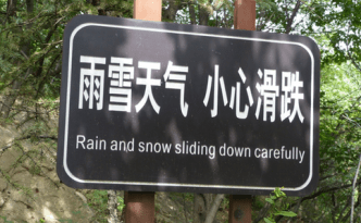 Chinglish sign - feature image