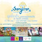 Cicada Songkran Festival