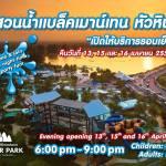 Black Mountain Water Park Songkran 2016