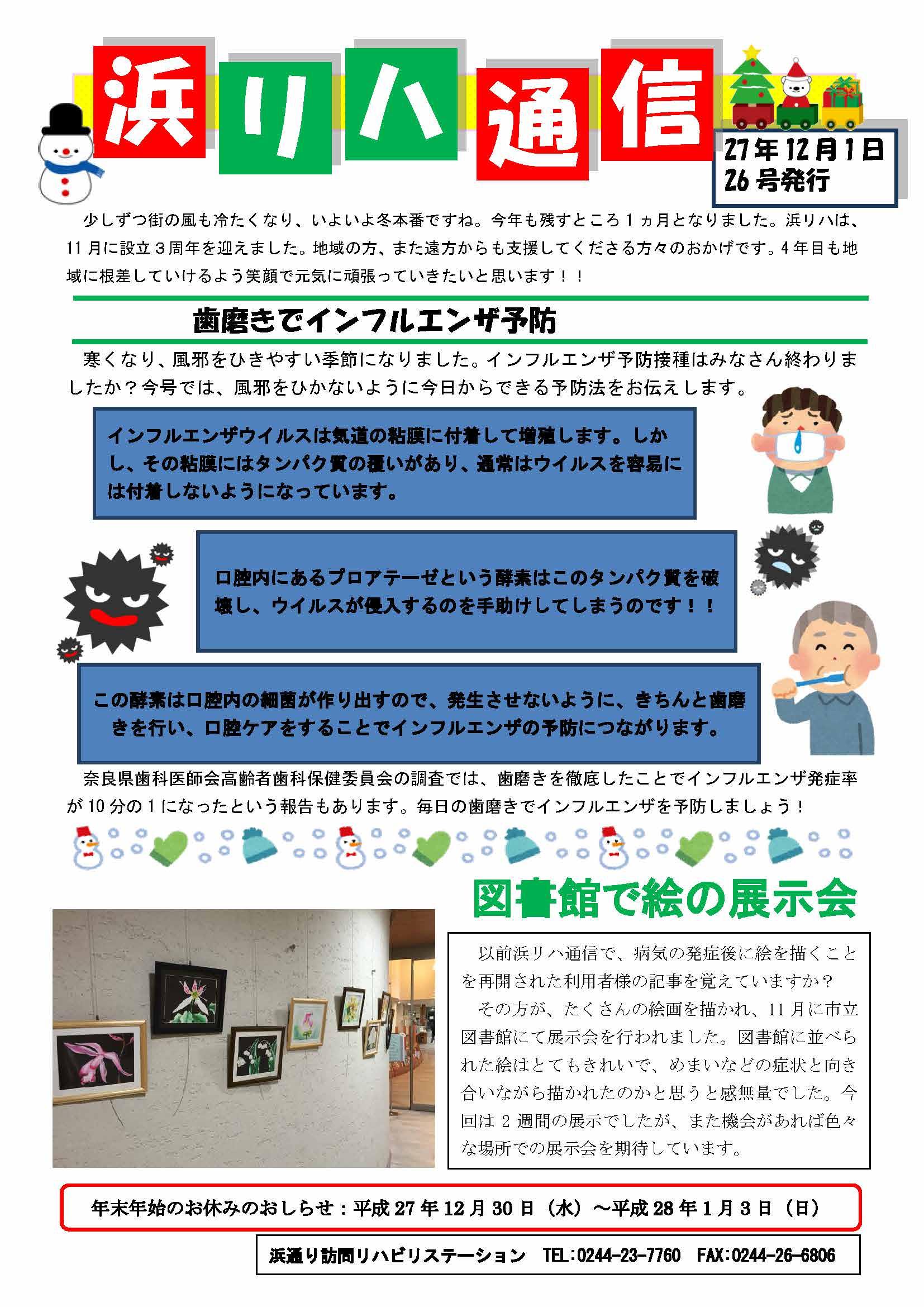 浜リハ通信No.026