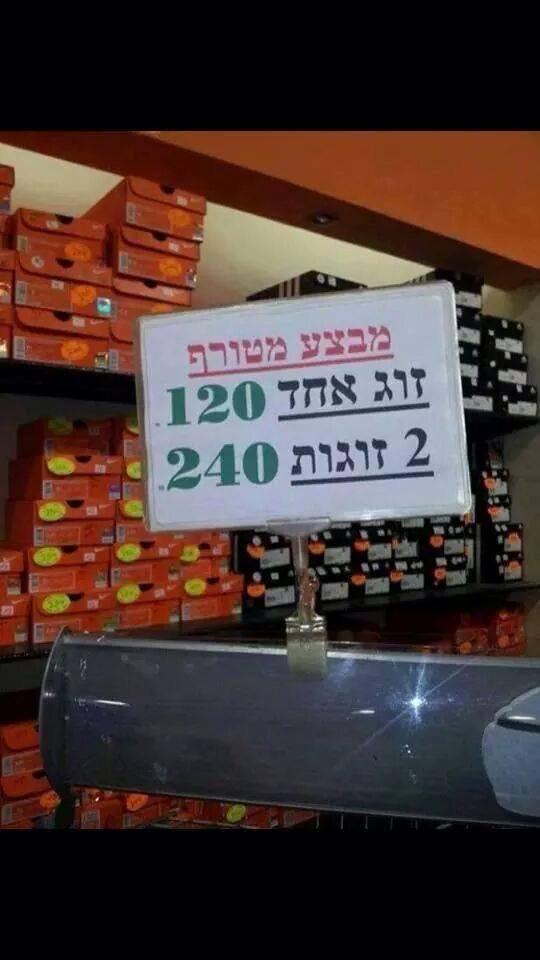 20 שלטים ישראלים כושלים ומצחיקים במיוחד!