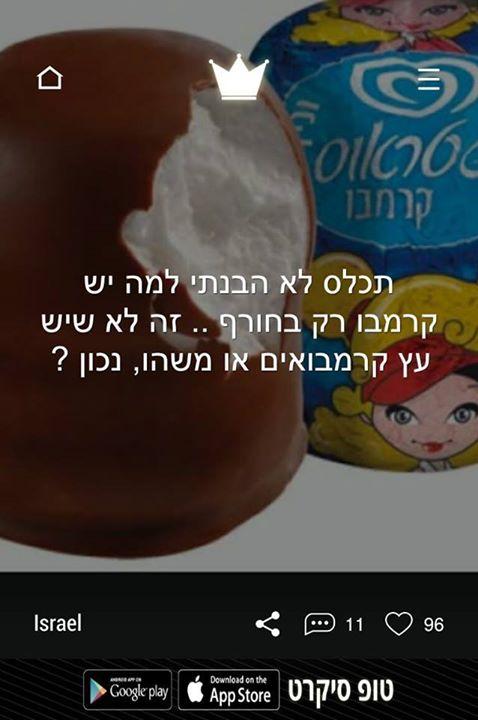 25 טופ סיקרטים ישראלים מצחיקים במיוחד