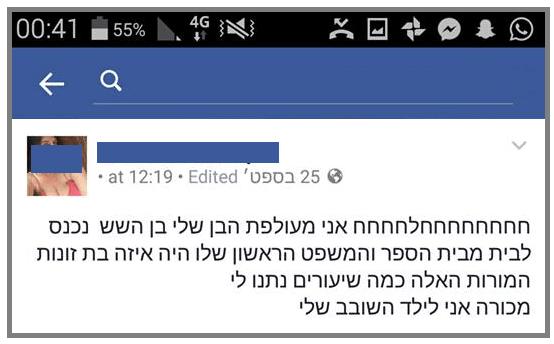 יש דברים שיכולים לקרות רק בישראל