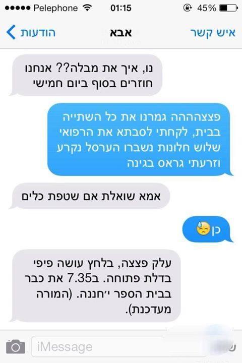 הודעות של הורים