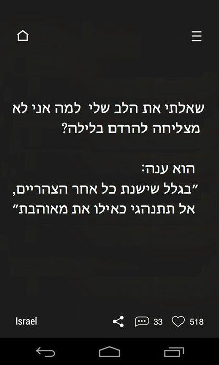 15 סיקרטים ישראלים מצחיקים במיוחד