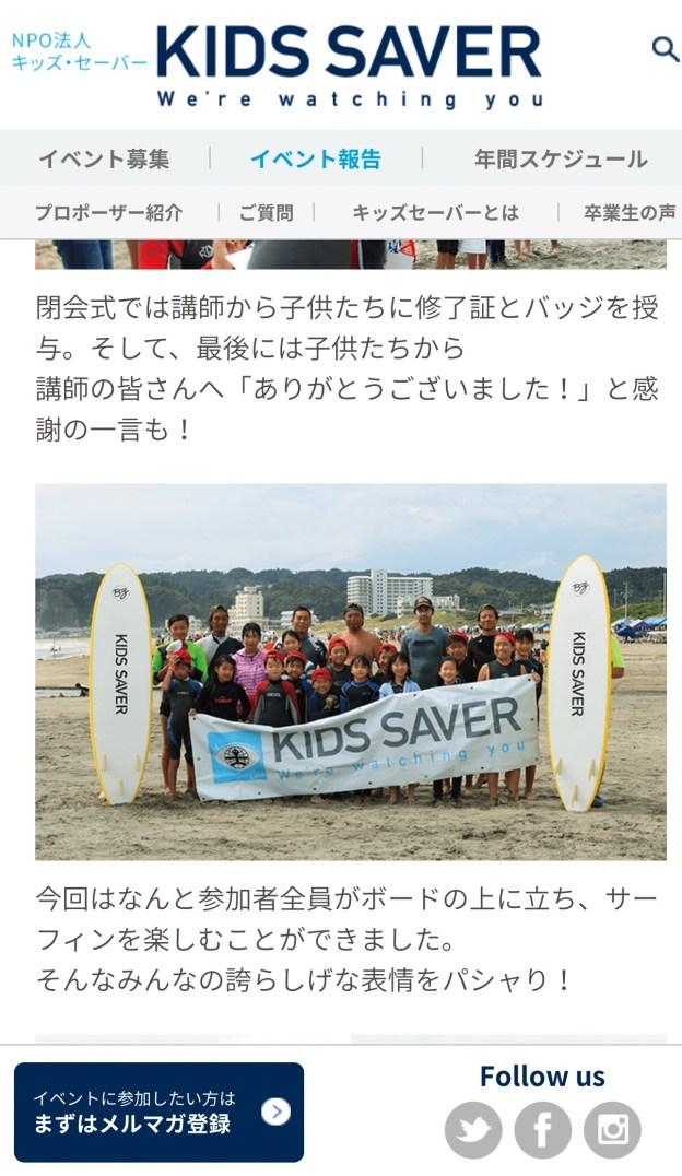 kids saver surfin