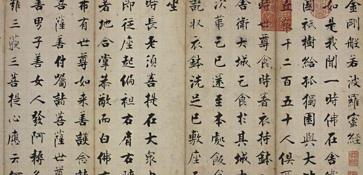 Handwritten_diamond_sutra_zhang_jizhi_song_dynasty_1253