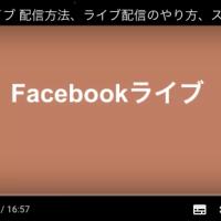 Facebookライブ配信方法!話題のライブブロードキャスとは