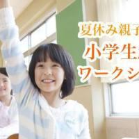 『小学生☆起業ワークショップ 』