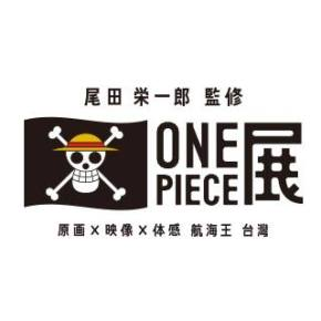 One Piece Expo Opens in Taipei's Huashan 1914 Creative Park
