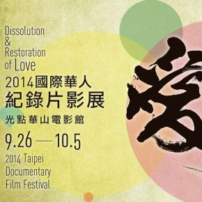 2014 CNEX Taipei Documentary Film Festival