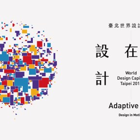 Taiwan Talk: A year of design in Taipei