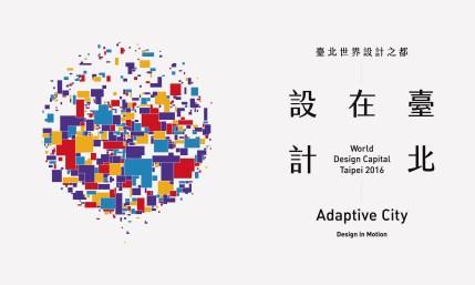 World Design Capital Taipei 2016