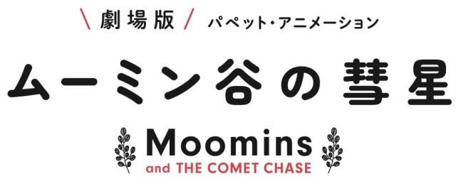 moomin_suisei_logo
