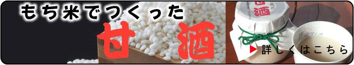 banner_amazake