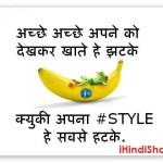 Akad Aukat Whatsapp Status in Hindi