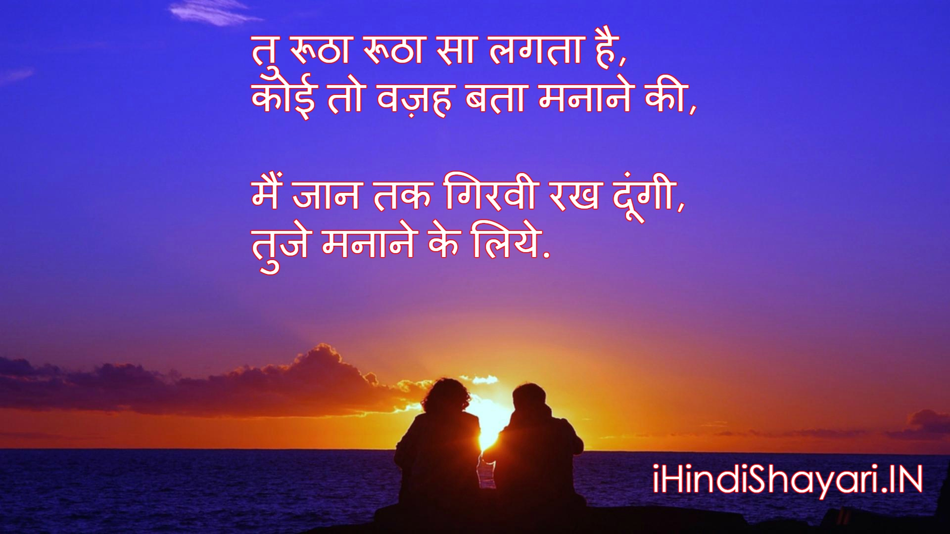 {TOP} Romantic Status for Whatsapp in Hindi - Hindi Shayari