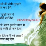 TOP Sad Love Shayari Images Download