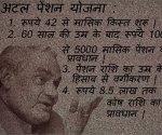 Atal-Pension-Yojana-Hindi
