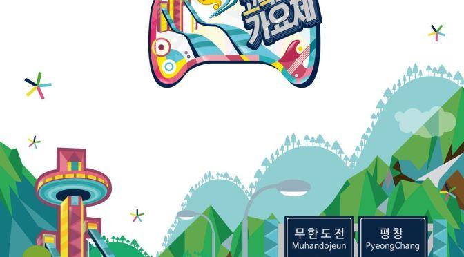 2015 무한도전 영동고속도로 가요제 (Infinity Challenge Music Festival)