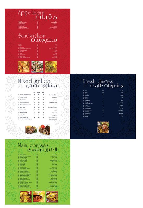 Adaralbida menu inside