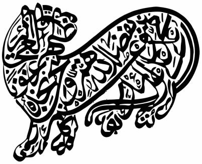 Shiite_Calligraphy_symbolising_Ali_as_Tiger_of_God