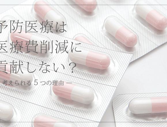 preventive_medicine
