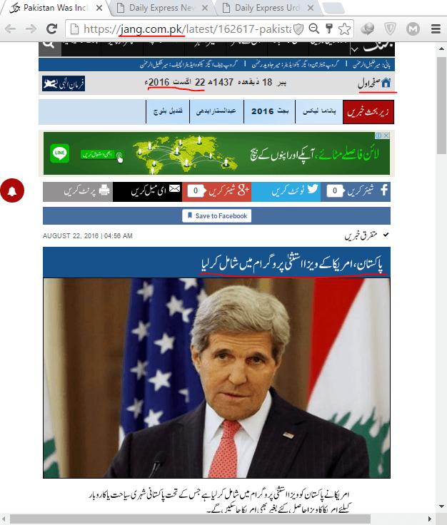 Fake US Visa News Published in Jang E-Paper