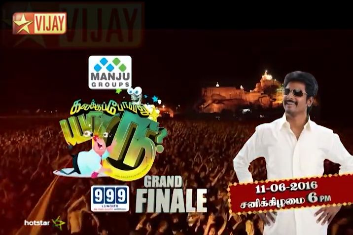 Kalakka Povathu Yaaru Season 5 Grand Finale at Trichy - 11th June 2016