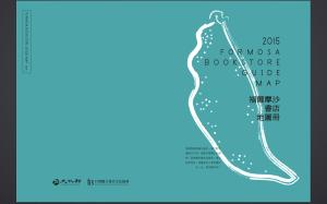 2015福爾摩沙書店地圖冊全封面