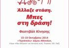allaxe-stasi-mpes-sti-drasi_invitation-thumb-large