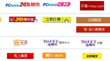 e-commerce-webstie-button-color-640x216-1388484634