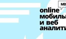 MDDay Online: мобильная и веб-аналитика