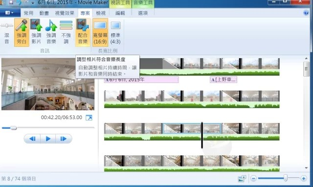 Windows Movie Maker-11