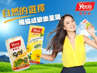 YEO'S Product AD Insert122