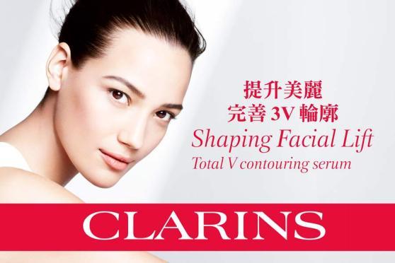 CLARINS 提升華麗,完善3V輪廓