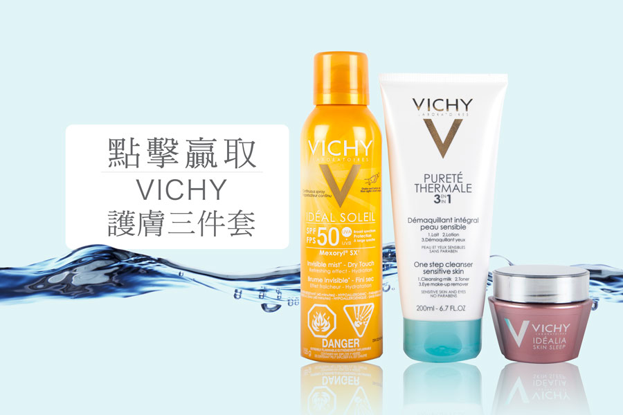 好禮送讀者:拯救「熬夜肌」的VICHY護膚三件套!